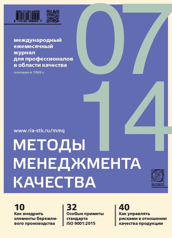 Отсутствует Методы менеджмента качества № 7 2014 отсутствует методы менеджмента качества 11 2014