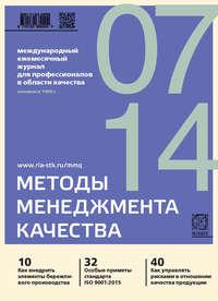 Отсутствует - Методы менеджмента качества № 7 2014