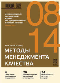 Отсутствует - Методы менеджмента качества № 8 2014