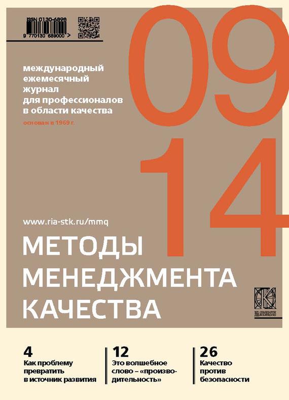 Отсутствует Методы менеджмента качества № 9 2014 писатель борис васильев