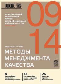 Отсутствует - Методы менеджмента качества № 9 2014