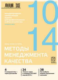 Отсутствует - Методы менеджмента качества № 10 2014
