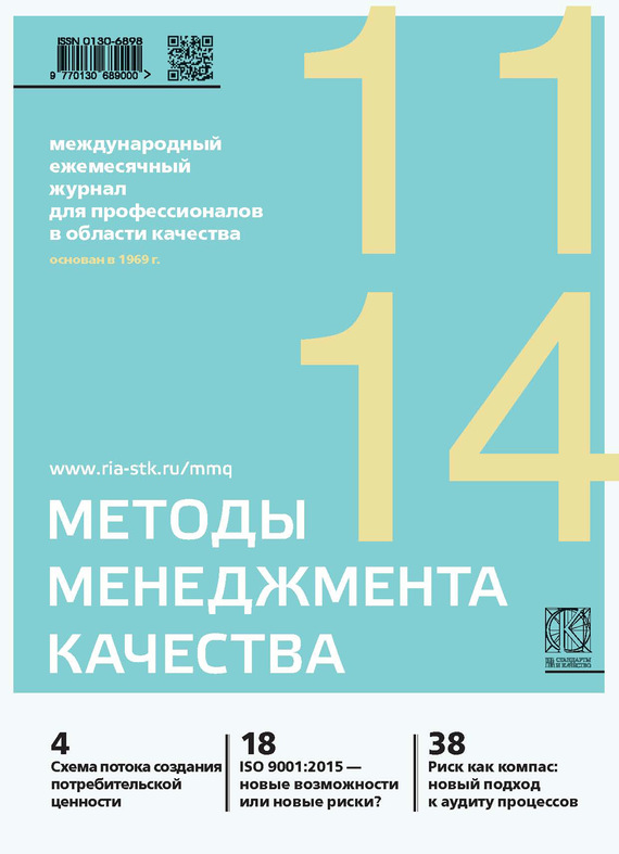 Отсутствует Методы менеджмента качества № 11 2014 отсутствует методы менеджмента качества 11 2014