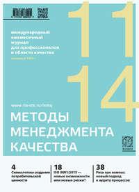 Отсутствует - Методы менеджмента качества № 11 2014