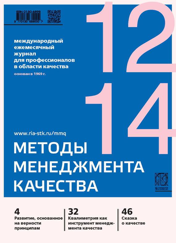 Отсутствует Методы менеджмента качества № 12 2014 отсутствует методы менеджмента качества 12 2012