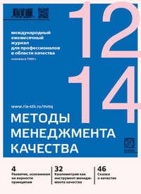 Отсутствует - Методы менеджмента качества № 12 2014