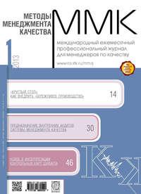 Отсутствует - Методы менеджмента качества № 1 2013