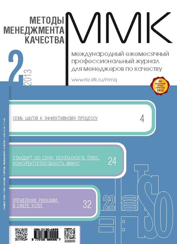 Обложка книги Методы менеджмента качества № 2 2013, автор Отсутствует