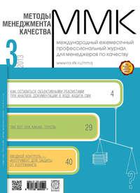 Отсутствует - Методы менеджмента качества № 3 2013