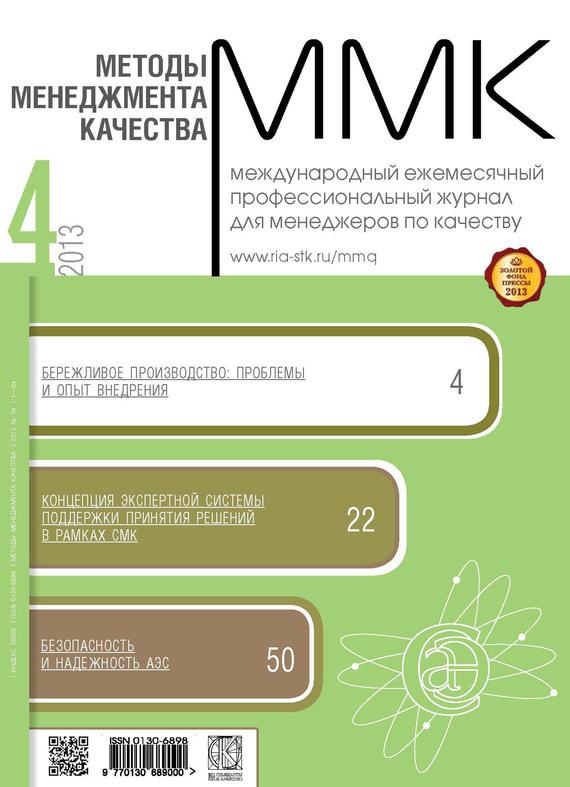 Обложка книги Методы менеджмента качества № 4 2013, автор Отсутствует