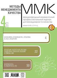 Отсутствует - Методы менеджмента качества № 4 2013