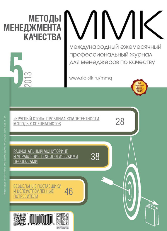 Отсутствует Методы менеджмента качества № 5 2013 отсутствует методы менеджмента качества 9 2013