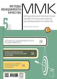 Отсутствует - Методы менеджмента качества № 5 2013