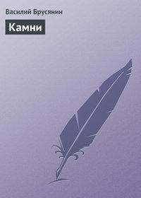 Брусянин, Василий  - Камни
