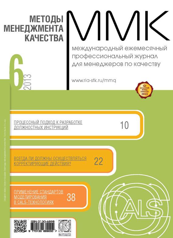 Отсутствует Методы менеджмента качества № 6 2013 отсутствует методы менеджмента качества 11 2014
