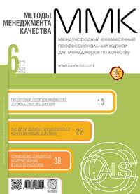 Отсутствует - Методы менеджмента качества № 6 2013