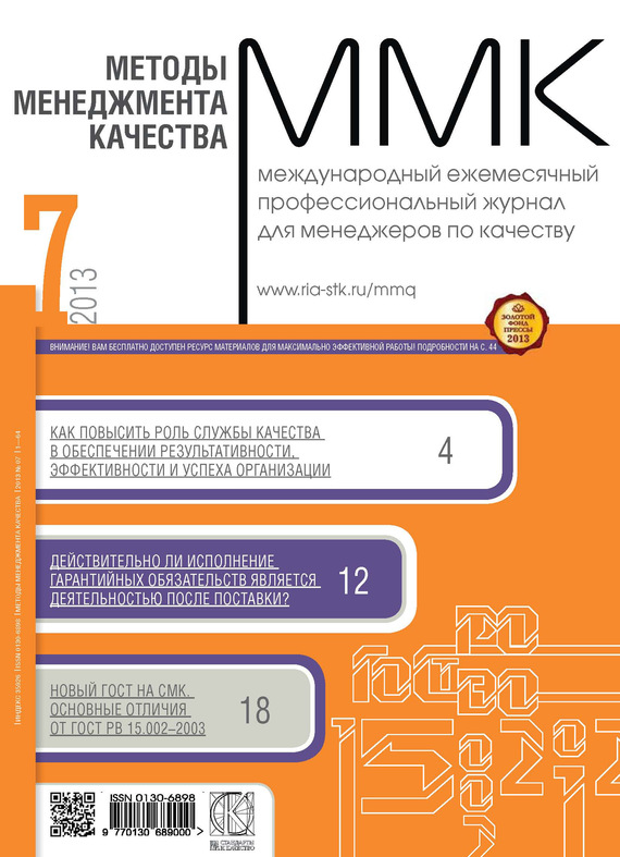 Обложка книги Методы менеджмента качества № 7 2013, автор Отсутствует