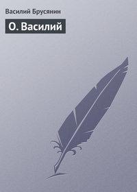 Брусянин, Василий  - О.Василий