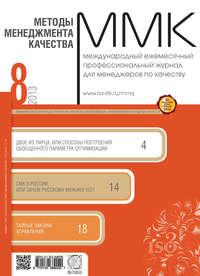 Отсутствует - Методы менеджмента качества № 8 2013