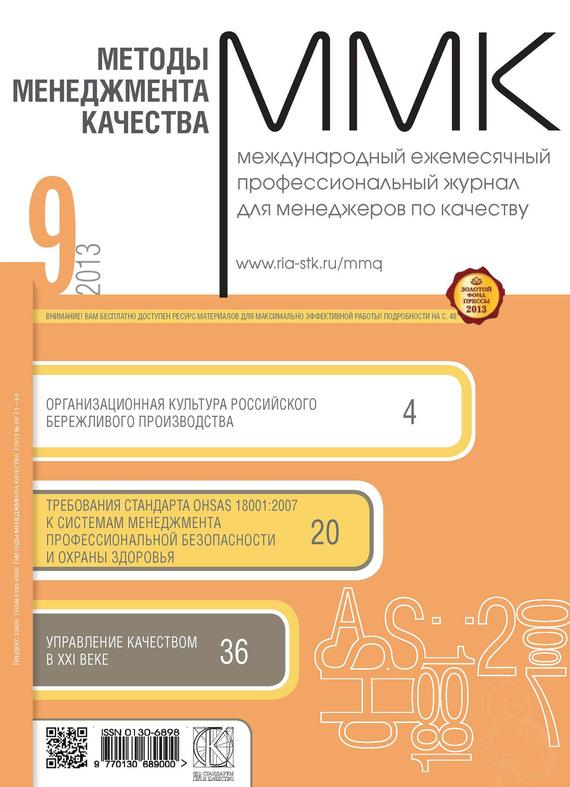 Отсутствует Методы менеджмента качества № 9 2013 отсутствует методы менеджмента качества 11 2014