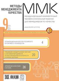 Отсутствует - Методы менеджмента качества № 9 2013
