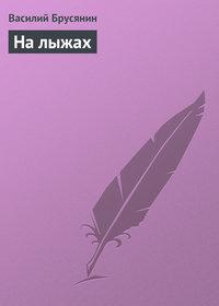 Брусянин, Василий  - Налыжах