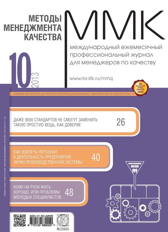 Отсутствует Методы менеджмента качества № 10 2013 отсутствует методы менеджмента качества 9 2013