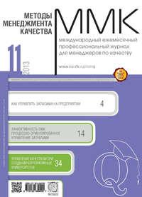 Отсутствует - Методы менеджмента качества № 11 2013