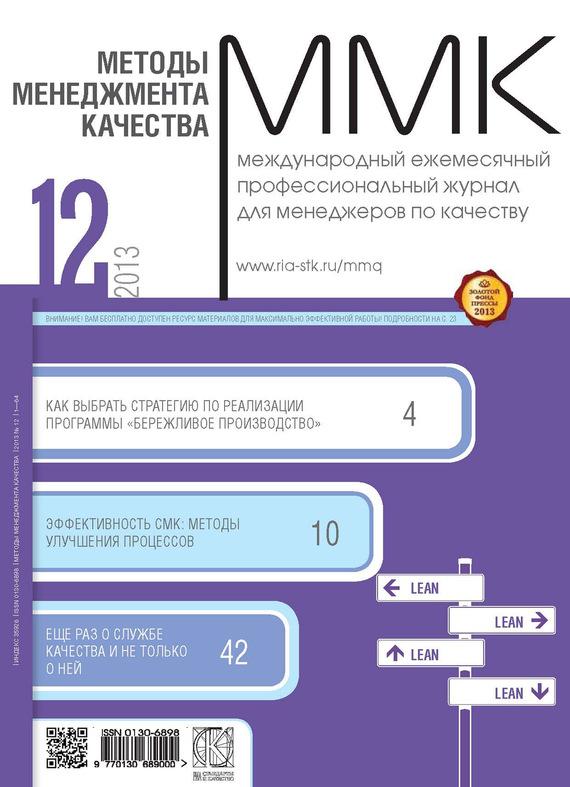Отсутствует Методы менеджмента качества № 12 2013 отсутствует методы менеджмента качества 1 2012