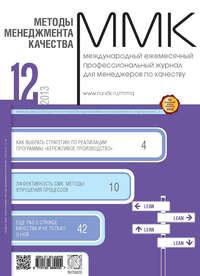 Отсутствует - Методы менеджмента качества &#8470 12 2013