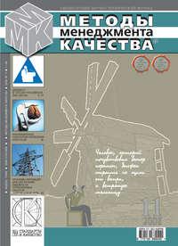 Отсутствует - Методы менеджмента качества № 11 2008