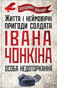 Войнович, Владимир  - Життя і неймовірні пригоди солдата Івана Чонкіна. Особа недоторканна