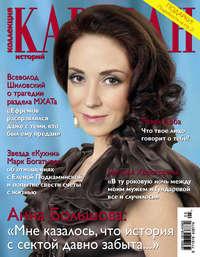 Отсутствует - Коллекция Караван историй №05/2015