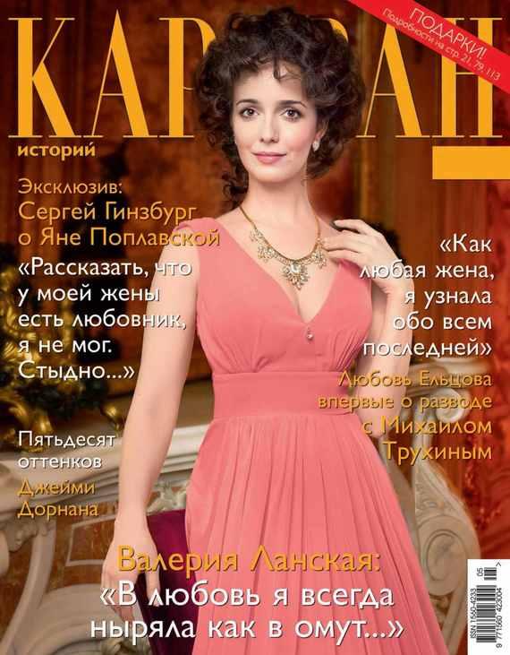 Отсутствует Караван историй №05 / май 2015 мишель смарт любовный ультиматум