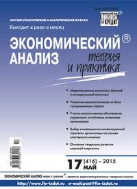 Отсутствует - Экономический анализ: теория и практика &#8470 17 (416) 2015