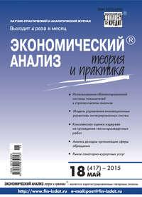 Отсутствует - Экономический анализ: теория и практика № 18 (417) 2015