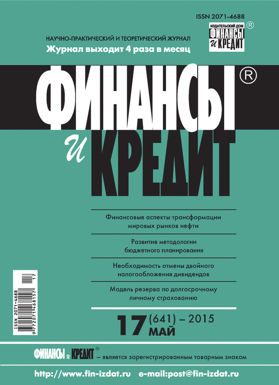 Отсутствует Финансы и Кредит № 17 (641) 2015 исторические аспекты и современные проблемы модернизации ж д горок