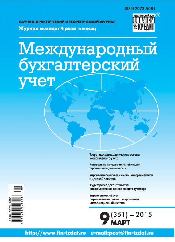 Отсутствует Международный бухгалтерский учет № 9 (351) 2015 отсутствует международный бухгалтерский учет 48 390 2015