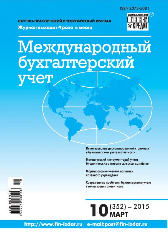 Отсутствует Международный бухгалтерский учет № 10 (352) 2015 отсутствует международный бухгалтерский учет 37 331 2014