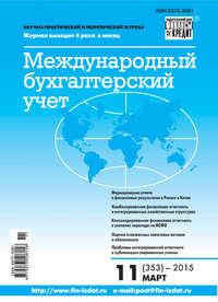 Отсутствует - Международный бухгалтерский учет № 11 (353) 2015