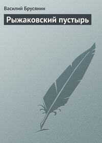 - Рыжаковский пустырь