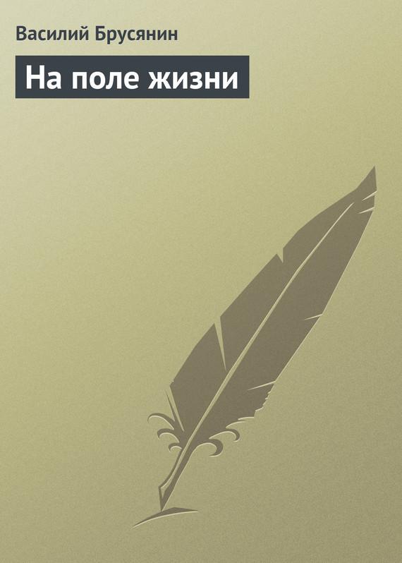 Василий Брусянин Наполе жизни василий брусянин о счастье