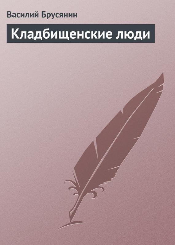 Василий Брусянин Кладбищенские люди василий брусянин о счастье