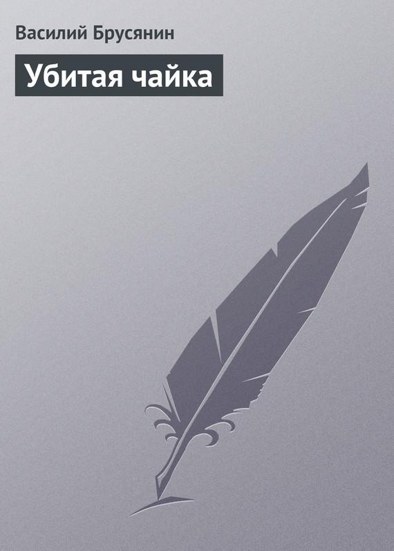 Василий Брусянин бесплатно