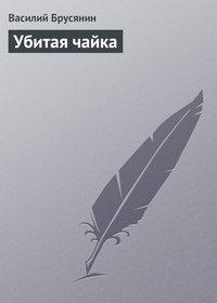 - Убитая чайка