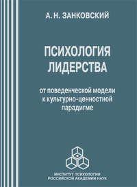 Занковский, Анатолий  - Психология лидерства. От поведенческой модели к культурно-ценностной парадигме