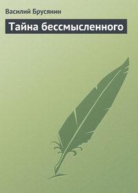 Брусянин, Василий  - Тайна бессмысленного