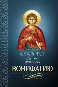 - Акафист святому мученику Вонифатию
