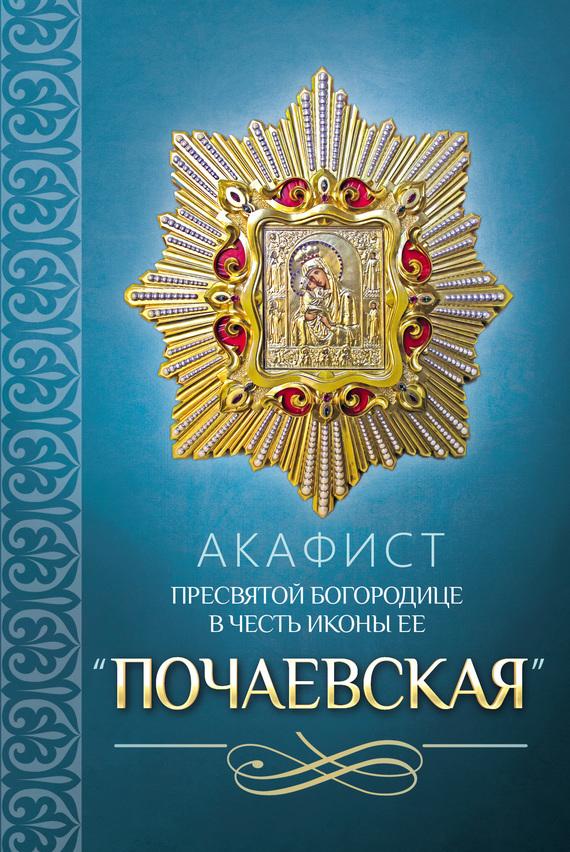 Сборник Акафист Пресвятой Богородице в честь иконы Ее «Почаевская»