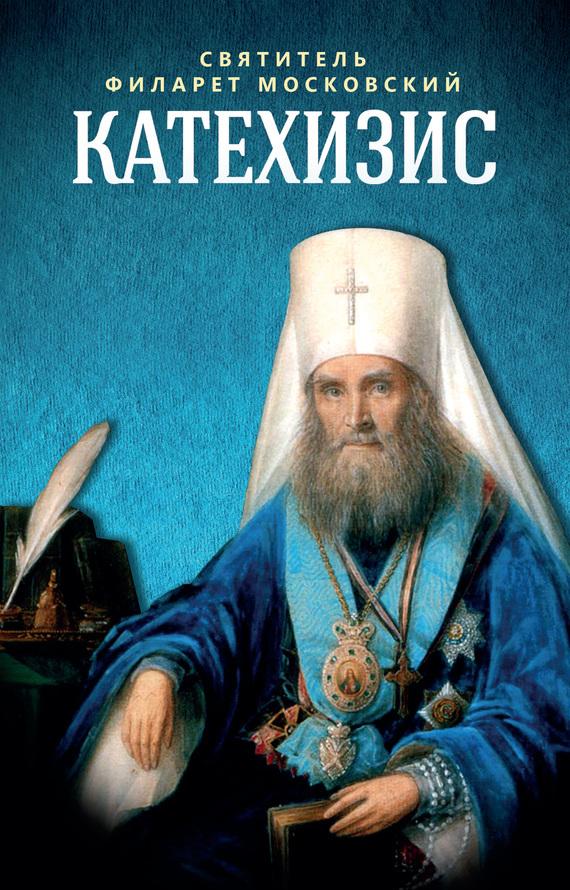 Святитель Филарет (Дроздов) Митрополит Московский